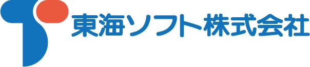 東海ソフト株式会社